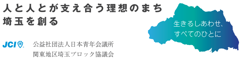 日本青年会議所 埼玉ブロック協議会