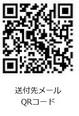 メールQRコード.jpg